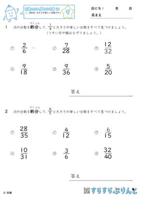 【09】約分:大きさの等しい分数さがし【分数のたし算とひき算21】