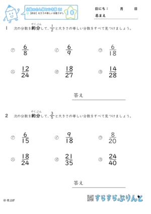 【10】約分:大きさの等しい分数さがし【分数のたし算とひき算21】