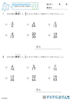 【11】約分:大きさの等しい分数さがし【分数のたし算とひき算21】