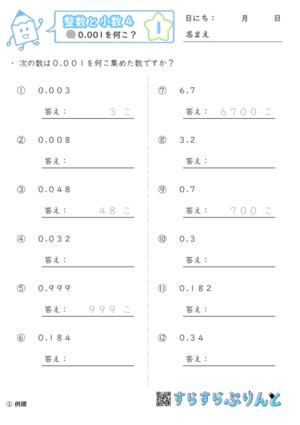【01】0.001を何こ?