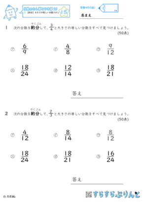 【15】約分:大きさの等しい分数さがし【分数のたし算とひき算21】