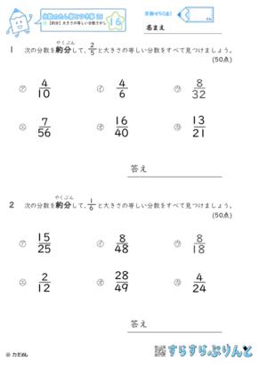 【16】約分:大きさの等しい分数さがし【分数のたし算とひき算21】