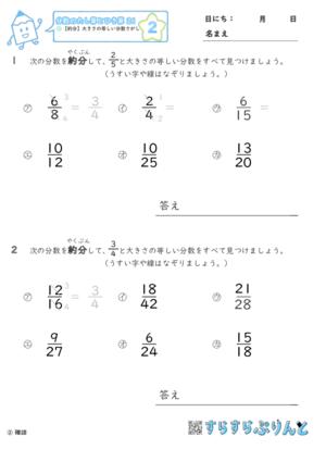 【02】約分:大きさの等しい分数さがし【分数のたし算とひき算21】