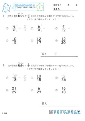 「【分数のたし算とひき算21】約分:大きさの等しい分数さがし」まとめPDF