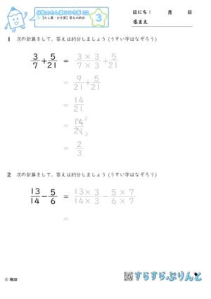 【03】たし算・ひき算:答えの約分【分数のたし算とひき算22】
