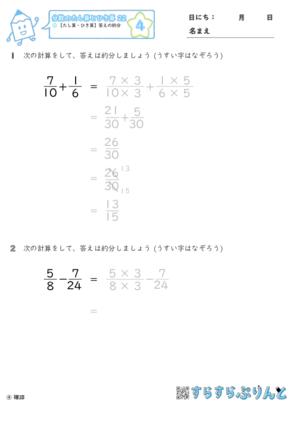 【04】たし算・ひき算:答えの約分【分数のたし算とひき算22】