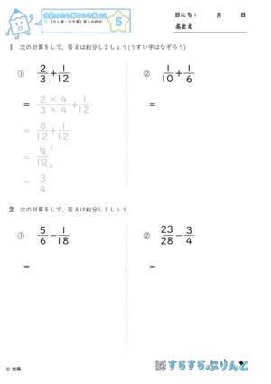 【05】たし算・ひき算:答えの約分【分数のたし算とひき算22】