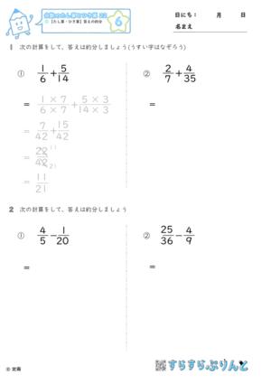 【06】たし算・ひき算:答えの約分【分数のたし算とひき算22】