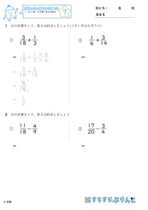 【07】たし算・ひき算:答えの約分【分数のたし算とひき算22】
