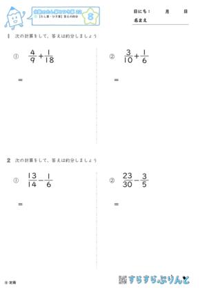 【08】たし算・ひき算:答えの約分【分数のたし算とひき算22】