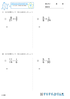 【09】たし算・ひき算:答えの約分【分数のたし算とひき算22】