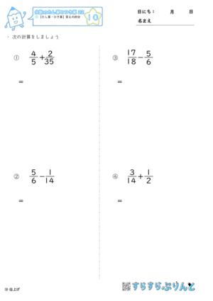【10】たし算・ひき算:答えの約分【分数のたし算とひき算22】