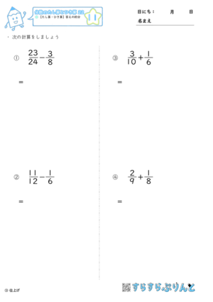 【11】たし算・ひき算:答えの約分【分数のたし算とひき算22】