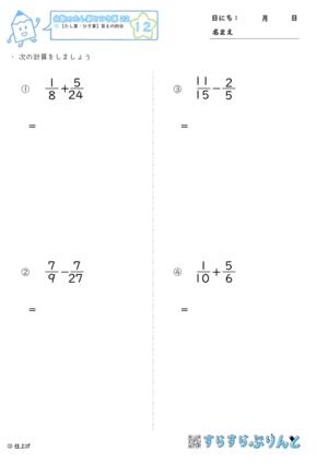 【12】たし算・ひき算:答えの約分【分数のたし算とひき算22】