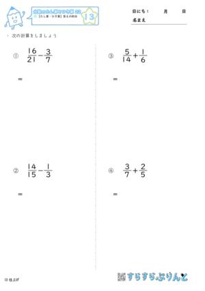 【13】たし算・ひき算:答えの約分【分数のたし算とひき算22】