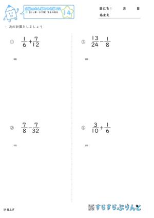 【14】たし算・ひき算:答えの約分【分数のたし算とひき算22】