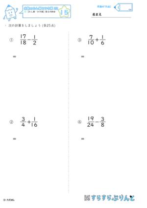 【15】たし算・ひき算:答えの約分【分数のたし算とひき算22】
