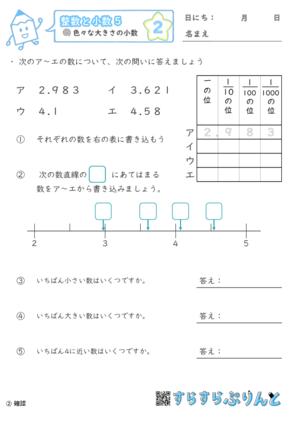 【02】色々な大きさの小数