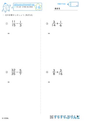 【16】たし算・ひき算:答えの約分【分数のたし算とひき算22】