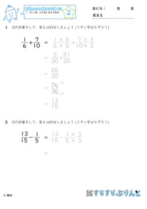 【02】たし算・ひき算:答えの約分【分数のたし算とひき算22】