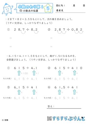 【05】小数点の位置【小数のわり算1】