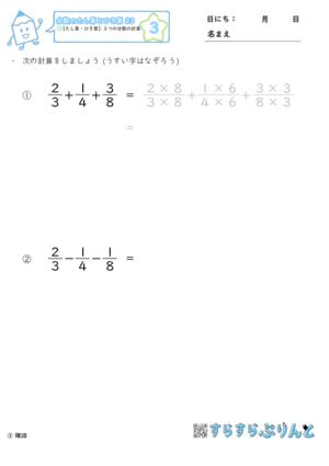 【03】3つの分数の計算【分数のたし算とひき算23】