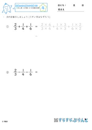 【04】3つの分数の計算【分数のたし算とひき算23】