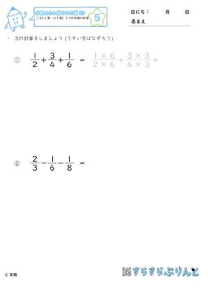 【05】3つの分数の計算【分数のたし算とひき算23】