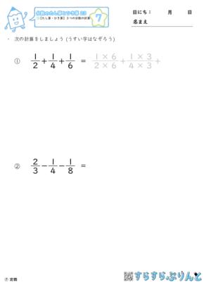 【07】3つの分数の計算【分数のたし算とひき算23】