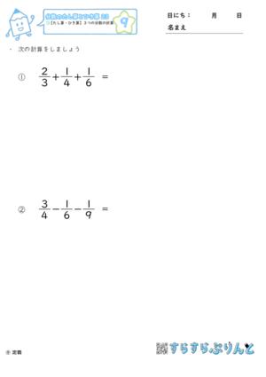 【09】3つの分数の計算【分数のたし算とひき算23】
