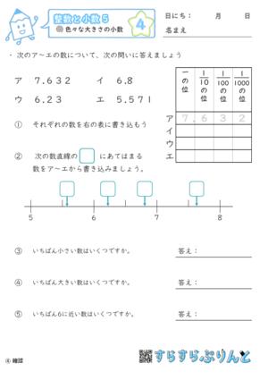 【04】色々な大きさの小数