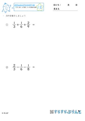 【12】3つの分数の計算【分数のたし算とひき算23】