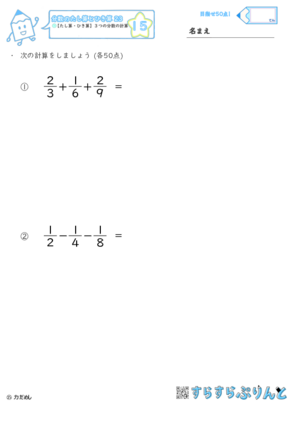 【15】3つの分数の計算【分数のたし算とひき算23】