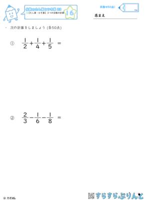 【16】3つの分数の計算【分数のたし算とひき算23】