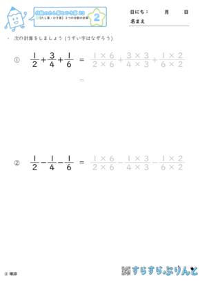 【02】3つの分数の計算【分数のたし算とひき算23】