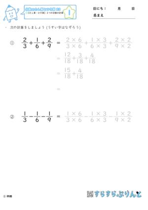 【01】3つの分数の計算【分数のたし算とひき算23】
