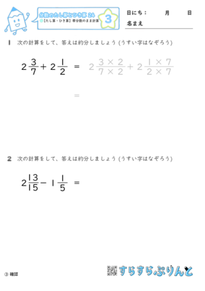 【03】帯分数のまま計算【分数のたし算とひき算24】