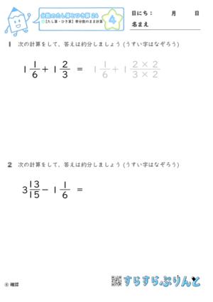 【04】帯分数のまま計算【分数のたし算とひき算24】