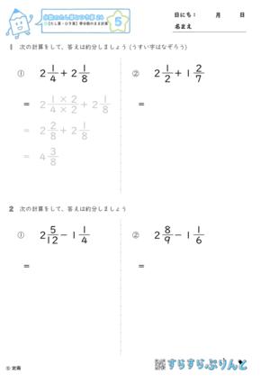 【05】帯分数のまま計算【分数のたし算とひき算24】