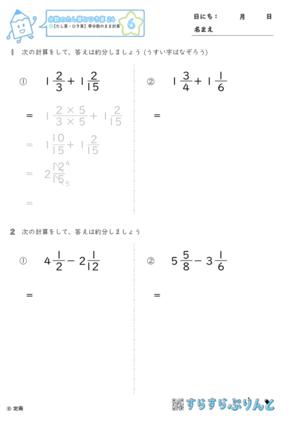 【06】帯分数のまま計算【分数のたし算とひき算24】
