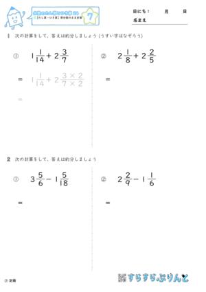 【07】帯分数のまま計算【分数のたし算とひき算24】