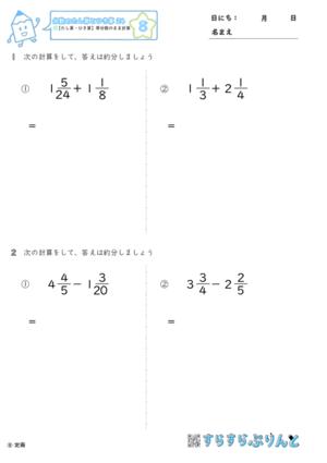 【08】帯分数のまま計算【分数のたし算とひき算24】