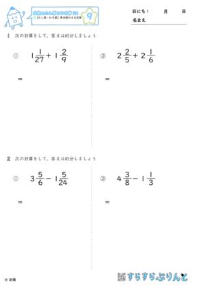 【09】帯分数のまま計算【分数のたし算とひき算24】