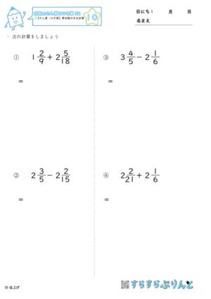 【10】帯分数のまま計算【分数のたし算とひき算24】