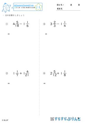 【11】帯分数のまま計算【分数のたし算とひき算24】