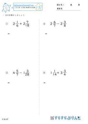 【12】帯分数のまま計算【分数のたし算とひき算24】