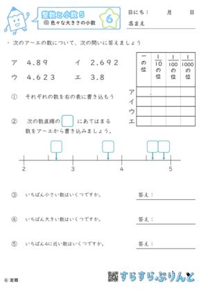 【06】色々な大きさの小数