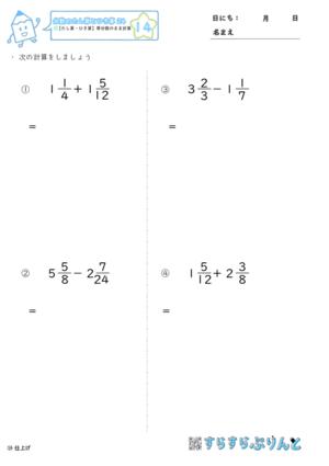【14】帯分数のまま計算【分数のたし算とひき算24】