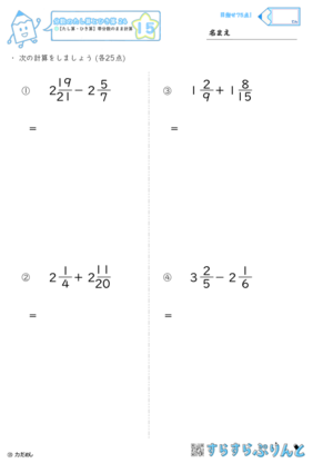 【15】帯分数のまま計算【分数のたし算とひき算24】