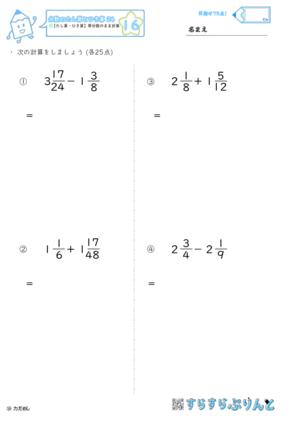 【16】帯分数のまま計算【分数のたし算とひき算24】